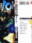 真田十勇士 BRAVE10漫画第6卷