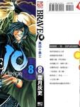 真田十勇士 BRAVE10漫画第8卷