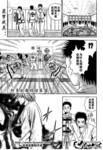 Kicks跆拳道漫画第9卷