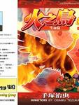 火之鸟漫画第18卷