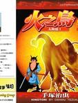 火之鸟漫画第19卷