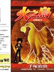 火之鸟漫画第20卷