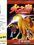 火之鸟漫画第21卷
