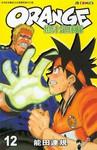 橙色足球队漫画第12卷