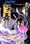 飞天舞漫画第1卷