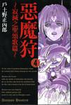 恶魔狩-寂灭之圣颂歌篇漫画第4卷