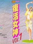 复活女神漫画第1卷