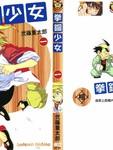 拳钢少女漫画第1卷