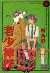老少神探漫画第3卷