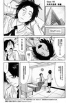 Bartender调酒师漫画第100话