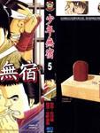 少年无宿漫画第5卷