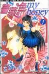 蔷薇色my honey漫画第1卷
