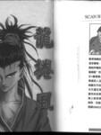 龙卷风漫画第2卷