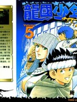 龙国少年漫画第5卷