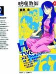 唬咙教师漫画第4卷