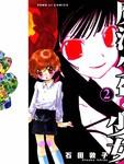 魔法少年X少女漫画第2卷
