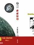 神秘洞漫画第1卷