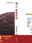 神秘洞漫画第2卷