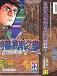 亚特兰蒂斯传奇漫画第12卷