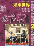 未来世界漫画第2卷