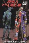 闪电人VS改造人漫画第2卷