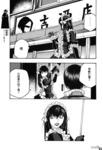 豆芽小文漫画第79话