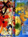 高尔夫小子II漫画第12卷