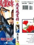 北宋风云传漫画第9卷