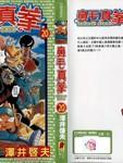 鼻毛真拳漫画第20卷