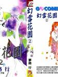 幻雪花园漫画第2卷