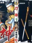 刀神漫画第1卷
