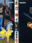 刀神漫画第4卷