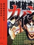 赌博破戒录漫画第11卷