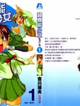 超异能少女漫画第1卷