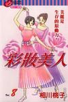 彩妆美人漫画第8卷