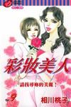 彩妆美人漫画第9卷