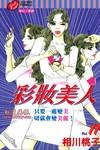 彩妆美人漫画第11卷