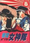 特攻月亮女神漫画第6卷
