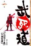 武死道漫画第1卷