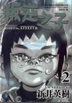 叛逆之子漫画第2卷