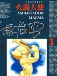 火箭大使漫画第1卷