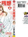 同居大萌想漫画第8卷