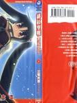 绯红圣战漫画第2卷