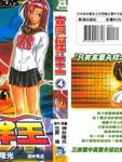 高杆王漫画第4卷