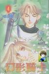 幻影骑士漫画第4卷