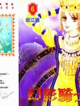 幻影骑士漫画第6卷