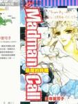 恶魔的呼唤漫画第4卷