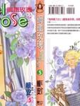 钢铁玫瑰漫画第5卷