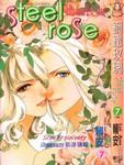 钢铁玫瑰漫画第7卷