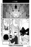 圣洁传说(无罪传说)漫画第8话